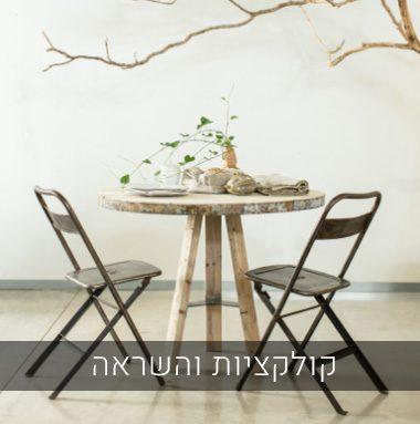 שולחן עגול מעץ ממוחזר